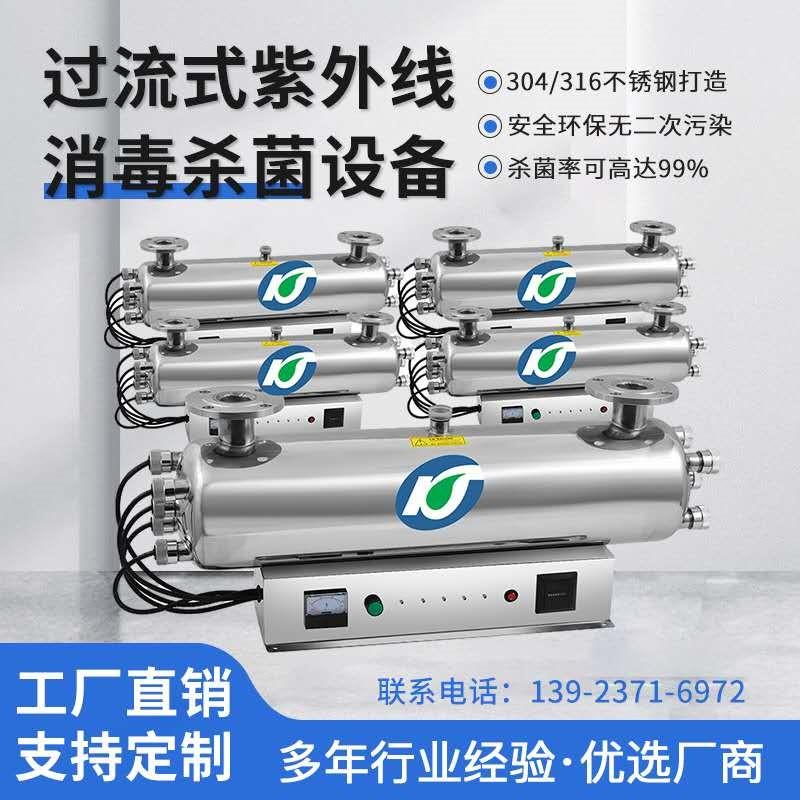 管道式紫外线消毒器优点及用途